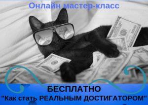 Достигатор. Павел Колесов. Онлайн мастер-класс