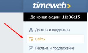 Вкладка сайты в таймвеб