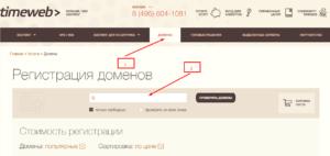 Timeweb домен