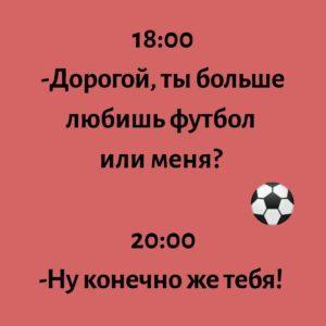 Мемы про футбол