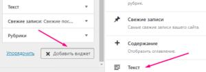 Как добавить баннер с помощью виджета на сайт