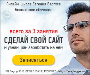 Онлайн-школа Евгения Вергуса Я Блогер