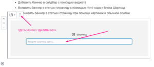 Как добавить и удалить блок Шорткод в редакторе статьи на сайте