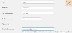 Где изменить электронную почту WordPress