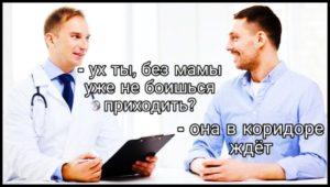 Мемы про врачей
