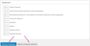Приоритеты в настройках Google XML Sitemaps