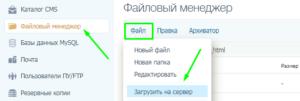 Загрузка файла html на сервер для подтверждения прав в сервисе Google Search Console