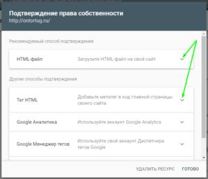 Способы подтверждения прав на сайт в Google Search Console