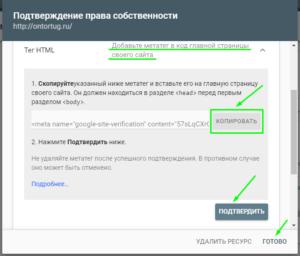 Как добавить сайт в Google Search Console и подтвердить права