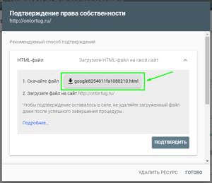 Как загрузить html-файл для подтверждения прав в Google
