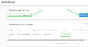 Как добавить файл sitemap в Google Search Console