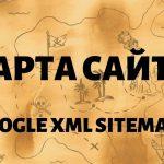 Как настроить плагин Google XML Sitemaps