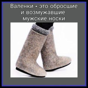Мемы про одежду и обувь