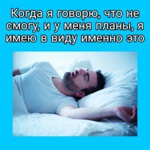 Мемы про отдых