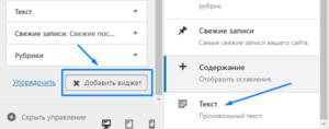 Как вставить счётчик LiveInternet на сайт с помощью виджета