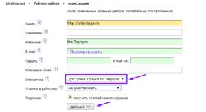 Форма регистрации счётчика на сайте LiveInternet