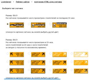 Выбор счётчиков LiveInternet
