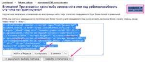 HTML-код счётчика LiveInternet