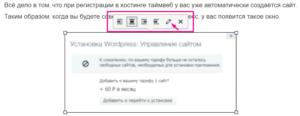 Кнопки редактирования картинок в Вордпресс