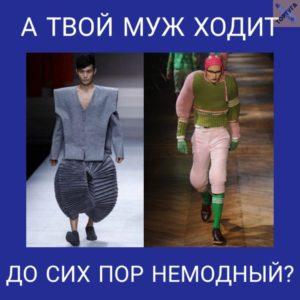 Мемы приколы про моду
