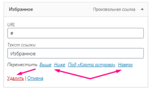 Как упорядочить меню сайта вордпресс