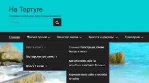 Пример выпадающего верхнего меню сайта