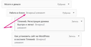 Перетаскивание элементов меню в окне редактора