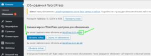 Обновление версии WordPress