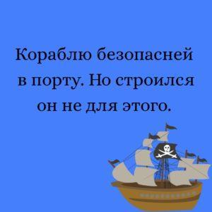 Мемы про корабли и море