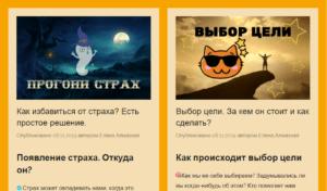 Обложки в виде картинок для статей на сайте