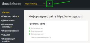 Как добавить новый сайт в яндекс.вебмастер
