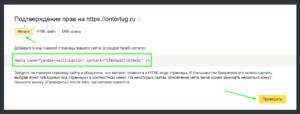 Подтвердить права на сайт при регистрации сайта в Яндекс.Вебмастер