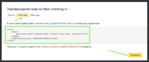 Регистрация и подтверждение прав на сайт с помощью html-файла