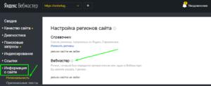 Вкладка региональность в яндекс.вебмастер