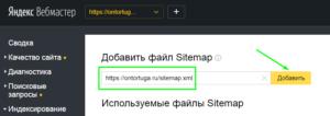 Добавляем файл sitemap в яндекс вебмастер