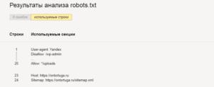 Анализ robots.txt в Яндексе