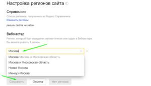 Привязка сайта к региону в яндекс.вебмастер