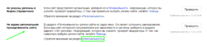Рекомендация от яндекс.вебмастера об указании региональности сайта