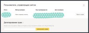 Регистрация сайта и подтверждение прав на сайт в яндекс вебмастер