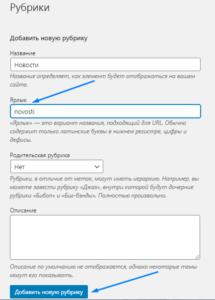 Как добавить рубрику на сайт в Вордпресс