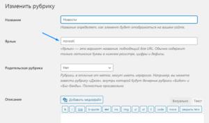 Как редактировать рубрику в блоге WordPress