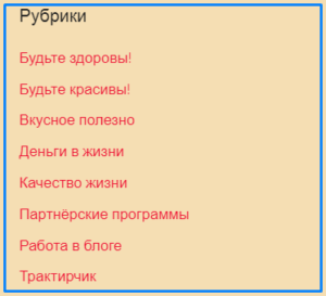 Рубрики на сайте в Вордпресс