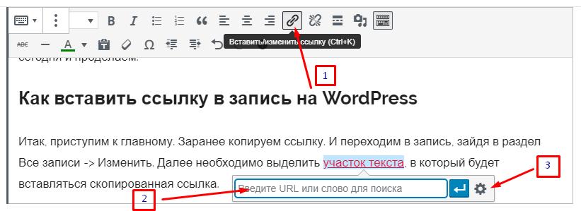 Добавить ссылку в текст картинки