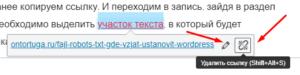 Как изменить или удалить ссылки из текста на WordPress