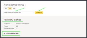 Регистрация и подтверждение прав на сайт - анализ файлов sitemap в яндекс вебмастер