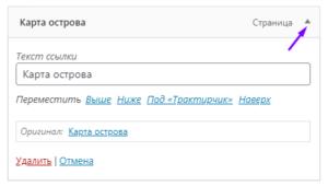 Как добавить страницу в меню сайта