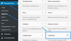 Как добавить список страниц на сайт с помощью виджета