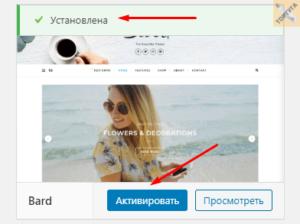Активировать тему для сайта в WordPress