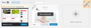 Активировать тему на сайт WordPress