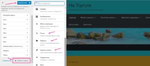 Визуальная настройка виджетов на сайте WordPress